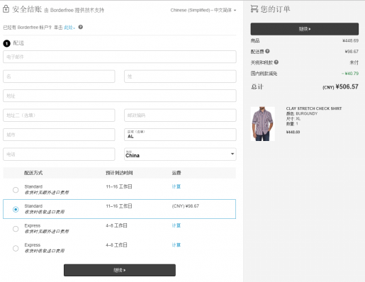online store that uses Borderfree shows personalization to a Chinese customer buying from a seller located in Australia.